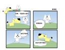 鸳鸯锅漫画