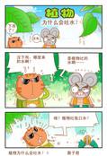 植物生活漫画