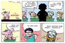 周一的课漫画