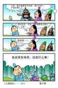 朱格亮漫画