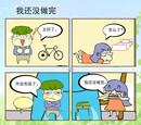 总动员漫画
