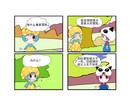 最冒险漫画