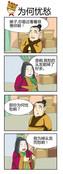 为何忧愁漫画