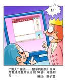 皇帝取经漫画