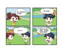 黄土高坡漫画