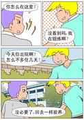 恢复训练漫画