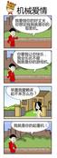 机械爱情漫画