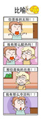 简单的快乐漫画