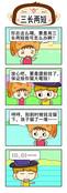 简化字漫画