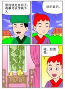 金老爷的漫画
