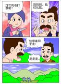 金老爷礼漫画
