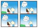 看见不明物漫画