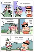 考试好难漫画
