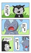 可怜的狼漫画