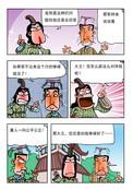 烂问题漫画