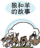 狼和羊的故事漫画