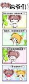 冷血动物漫画