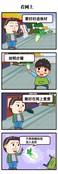 历史题漫画