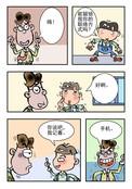 联系方式漫画