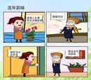 流年韵味漫画