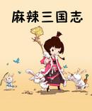 麻辣三国志漫画