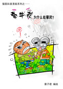 仙人掌漫画