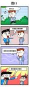 现代剧漫画