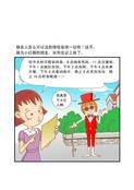 小红帽故事版漫画