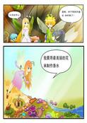 小花仙漫画