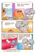 小机器人的作用漫画