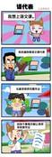 校园总统漫画