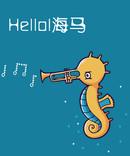 Hello!海马漫画