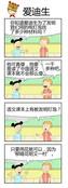 爱迪生漫画