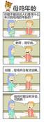 母鸡年龄漫画