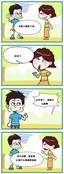 你爱人漫画