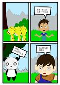 怕恶势力漫画