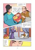 乾隆东寻漫画