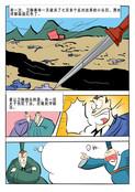 染成红色漫画