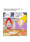 热情的外婆漫画