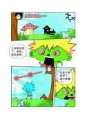 上学的路漫画