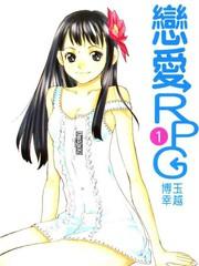 恋爱RPG