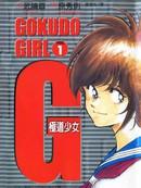 G极道少女 第2卷