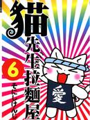 猫先生拉面屋 第2卷