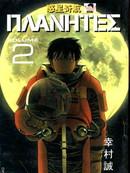 惑星奇航 第3卷