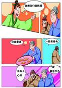书生遨游记漫画