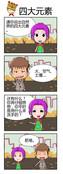 四大元素漫画