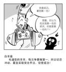突袭成功漫画