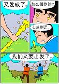 土财主漫画