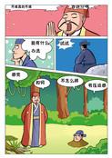 遨游记漫画
