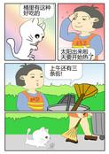 保护环境漫画